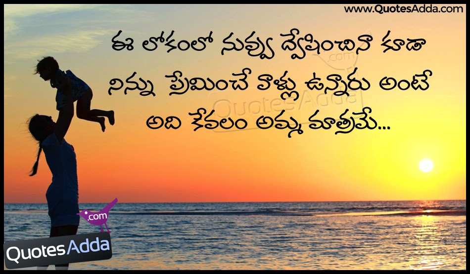 Hearted Mother Telugu Amma Quotes and SMS | Quotes Adda.com | Telugu ...