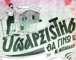 Δύο τραγούδια για τους έλληνες Υπαρξιστές