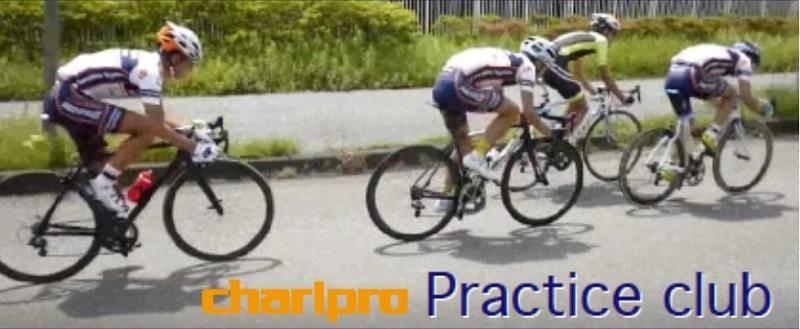 チャリプロ 練習クラブ|charipro Practice Club