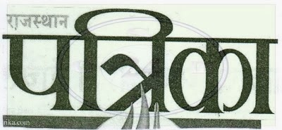 Rajasthan Patrika Logo Rajasthan Patrika Hindi