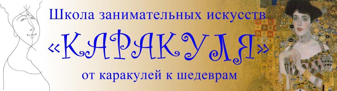 """Школа занимательных искусств """"КАРАКУЛЯ"""""""