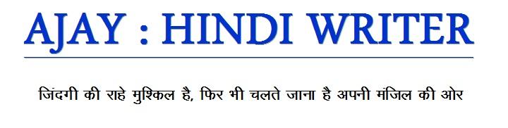 AJAY : HINDI WRITER
