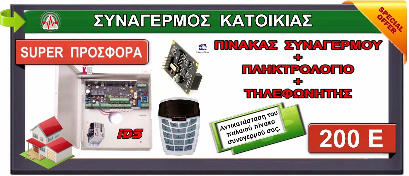 http://g4alarm.blogspot.gr/2014/05/ids-1.html#.U_iyEqOPaWg