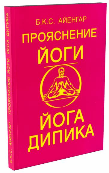 Айенгар Б.К.С. Прояснение йоги