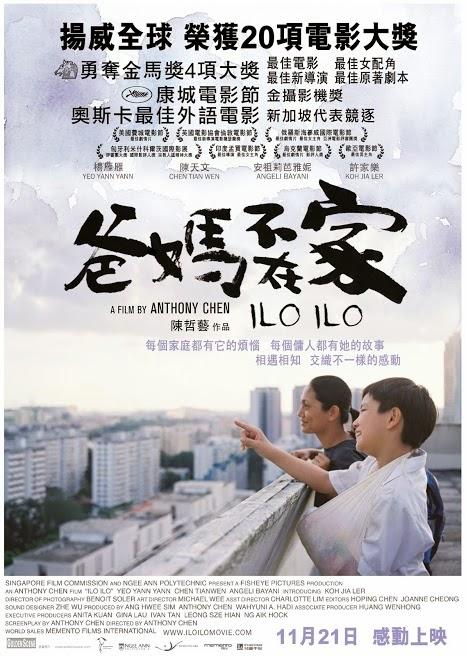 Theatrical poster for Ilo Ilo