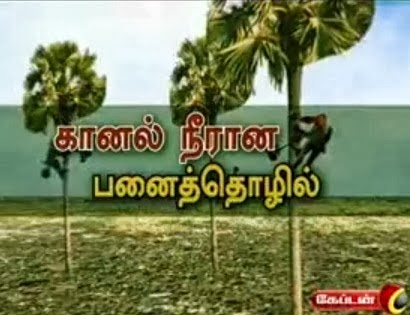 Captain TV 09 03 2014 Nigalvugal