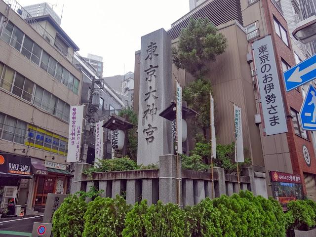 東京大神宮,社号標,参道〈著作権フリー無料画像〉Free Stock Photos