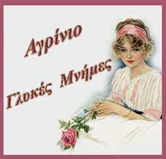 ΕΔΩ ΞΑΝΑΖΕΙ ΤΟ ΠΑΛΙΟ ΑΓΡΙΝΙΟ
