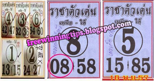Thai Lottery Special Tip Paper 16-11-2014