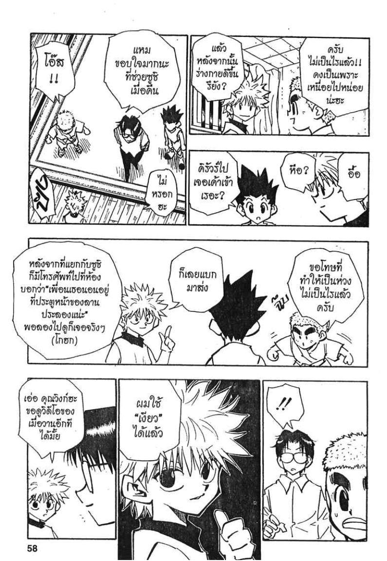 Hunter x Hunter 57 : สัญญา แปลไทย