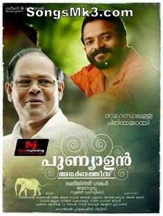 punyalan agarbattis malayalam movie songs download