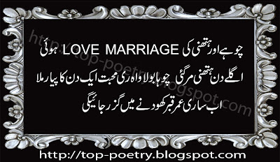 Very-Funny-Urdu-Jokes-Poetry