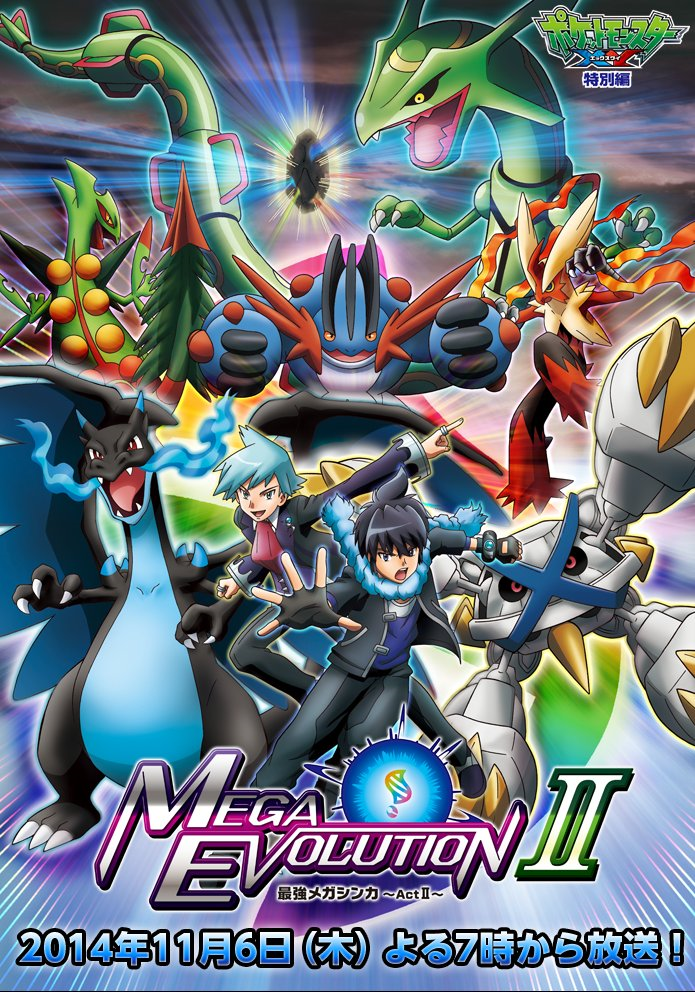 Pokémon XY: Mega Evolution II