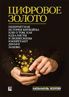 книга Натаниела Поппера «Цифровое Золото» (Bitcoin) - читайте отдельное сообщение в моем блоге