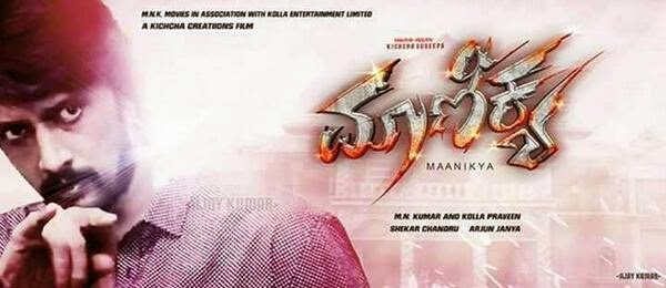 Manikya Kannada Movie First Look
