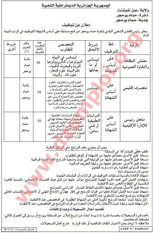 إعلان مسابقة توظيف في بلدية حمام بوحجر دائرة حمام بوحجر ولاية عين تموشنت ديسمبر 2013 aintimouchent.JPG