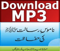 download tilawat qari mishary bin rashid