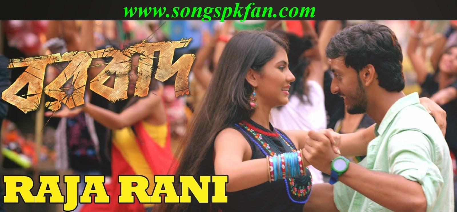Raja Rani full movie on hotstarcom
