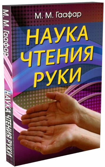 Гаафар М.М. Наука чтения руки