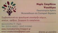 ΣΚΑΡΛΑΤΟΥ ΜΑΡΙΑ