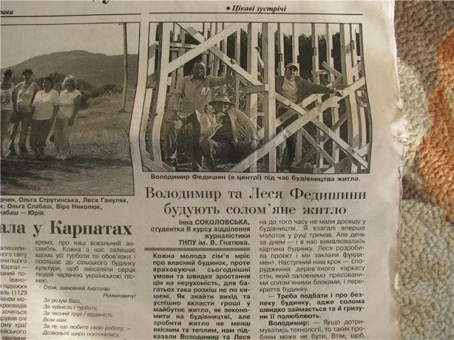 Владимир  и Леся Федишины построили свой дом из соломы под Тернополем, Петрики.