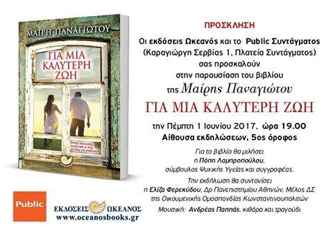 Νέο Βιβλίο