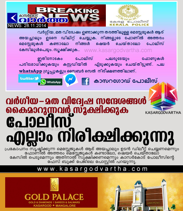 Kasaragod, Kerala, Police, Whats app group, Facebook Post,