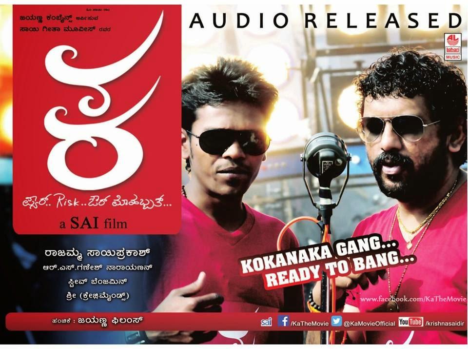KA Kannada Movie Theatrical Trailer