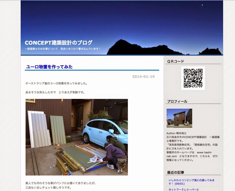 ユーロ物置を作ってみた|CONCEPT建築設計のブログ