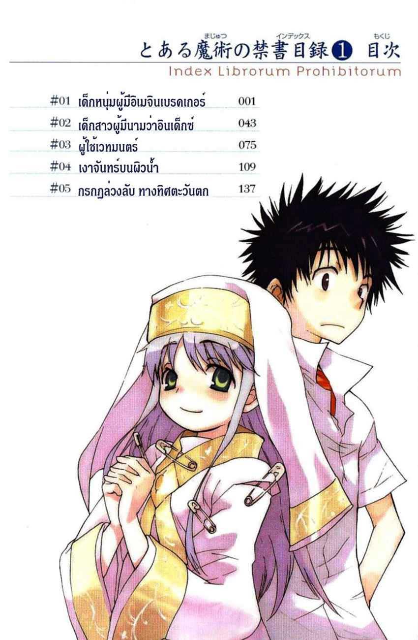 อ่านการ์ตูน To aru Wasurerareta Ai no Index to Touma 1 ภาพที่ 5