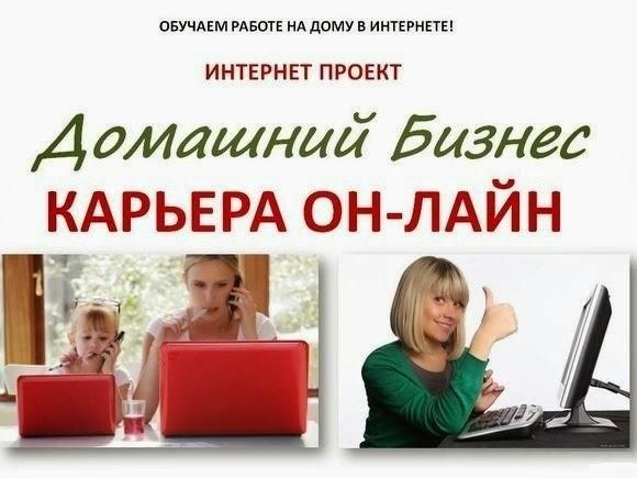 Работа в интернете на дому в барнауле