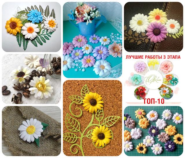 ТОП-10! 3 этап цветочного СП с Ольгой Килиной