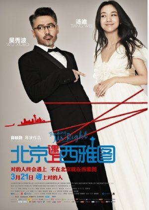 Truy Tm Ngi Hon Ho - Finding Mr Right (2013) Vietsub