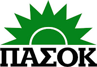 http://2.bp.blogspot.com/-hhXiXyC9DYA/Tf5MJozBQlI/AAAAAAAABvc/dkzmbWjSoJs/s400/pasok-logo.jpg