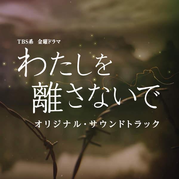 [Album] やまだ豊 – TBS系 金曜ドラマ「わたしを離さないで」オリジナル・サウンドトラック (2016.03.02/MP3/RAR)
