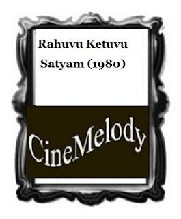 Rahuvu Kethuvu Telugu Mp3 Songs Free  Download  1980