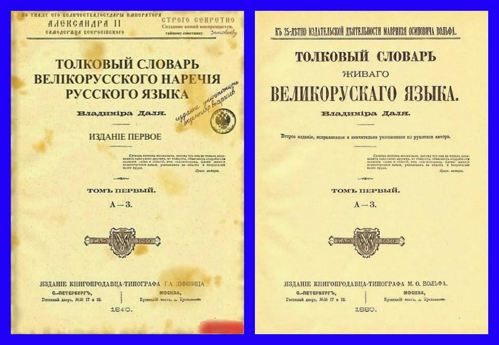 Толковый словарь Владимира Даля