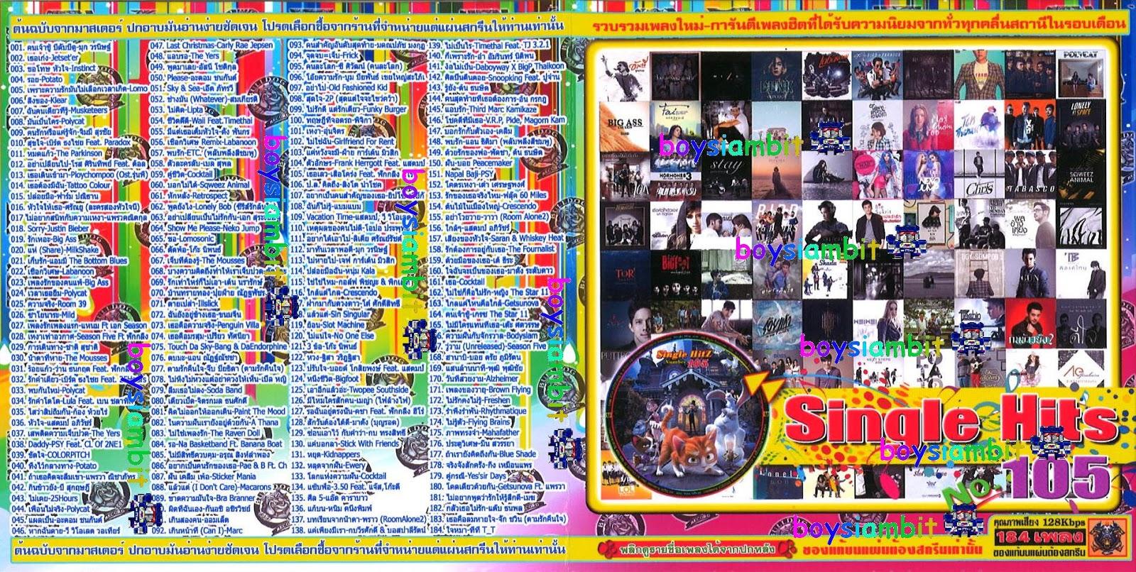 Download [Mp3]-[Hot New] รวมเพลงซิงเกิ้ลใหม่ไทยสตริงเพราะๆ ส่งท้ายปีเก่า 2558 ต้อนรับปีใหม่ 2559 Single Hits Number 105 4shared By Pleng-mun.com