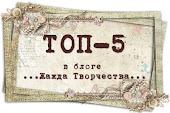 Я в ТОП-5