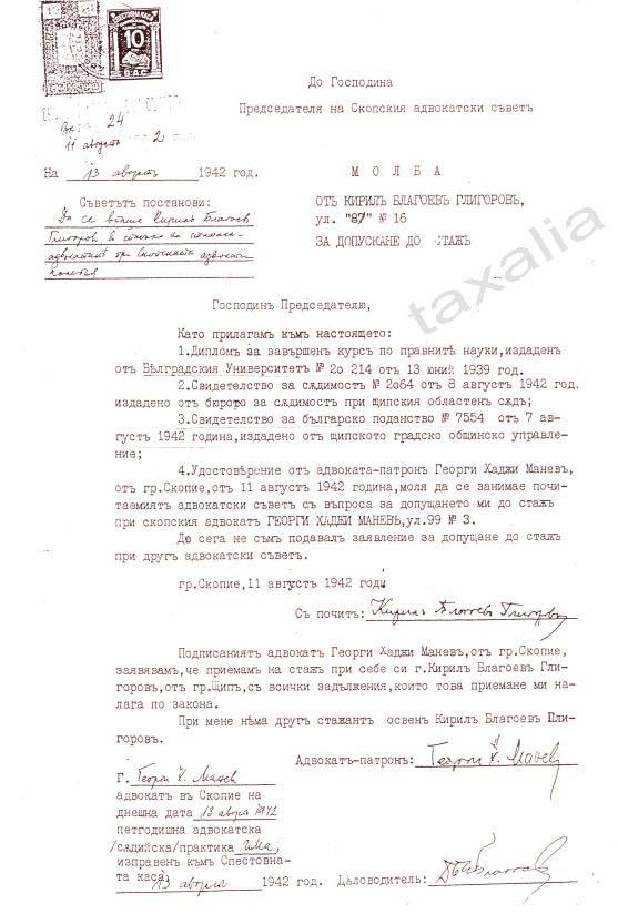 gligorov dikigoria+copy Τώρα ξύπνησαν οι ΗΠΑ;