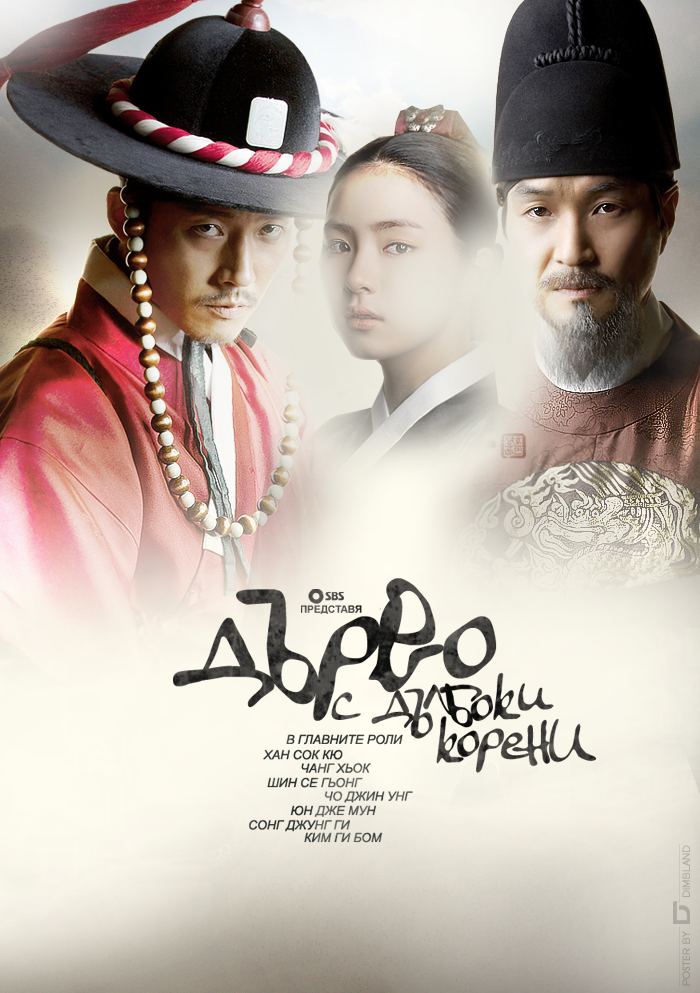 Deep Rooted Tree (2011) Deep+Rooted+Tree_bg_poster_by_dimbland