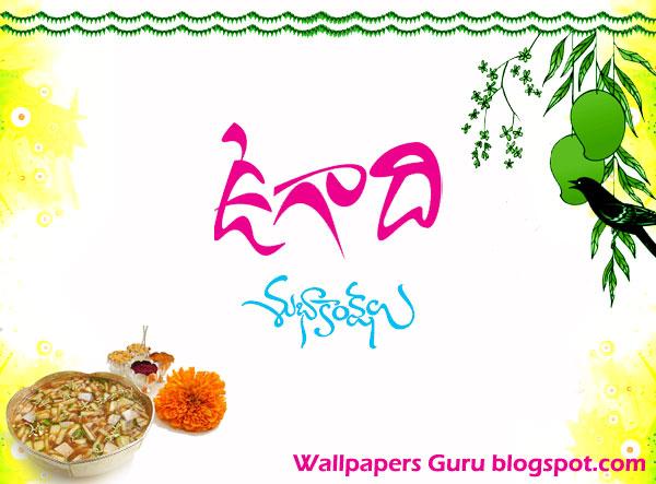 happy ugadi greetings - Wallpapers Guru