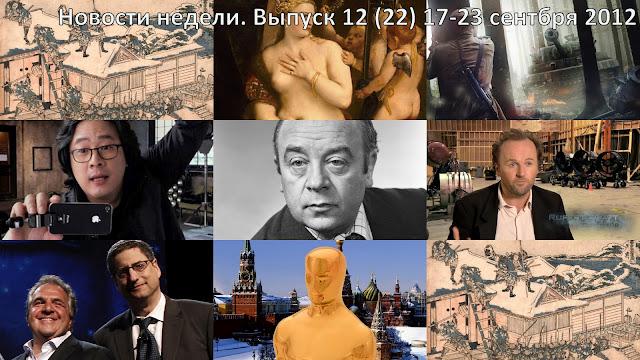Новости недели. Выпуск 12 (22) 17-23 сентбря 2012