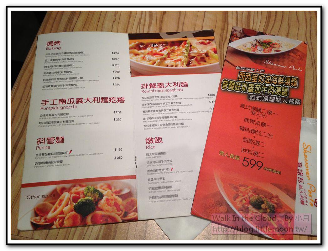 菜單與特價餐點