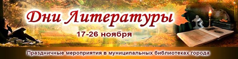 http://cbs-belgorod.ru/article/read/dni-literatury.html