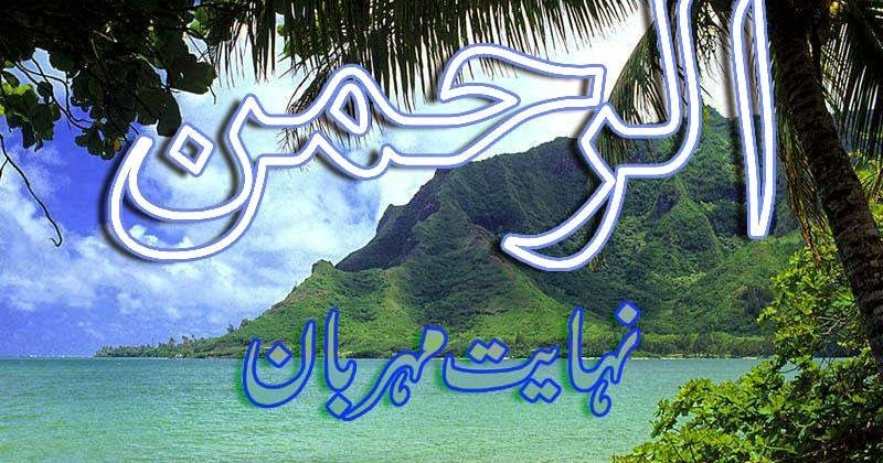 Surah Rahman Benefits In Urdu Ya Rahmanu Wazifa Ya Rahman