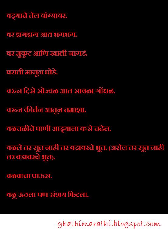 marathi mhani starting from va1