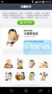 taiwan line sticker 台灣跨區line免費貼圖