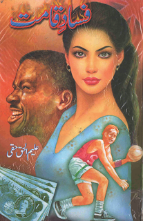 Fasad e Qamat Novel By Aleem Ul Haq Haqi in pdf