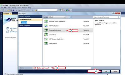 تشغيل برنامج Microsoft Visual C# 2010 Express فتح مشروع جديد